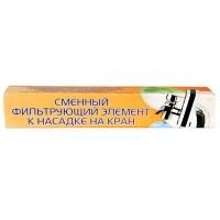 Купить Гейзер Фильтроэлемент за 120 руб. со скидкой и доставкой, фото, отзывы