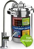 Купить Гейзер Эко за 7 600 руб. со скидкой и доставкой, фото, отзывы